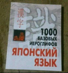 самоучитель по японским иероглифам