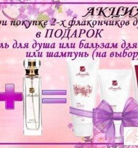 Женская и Мужская парфюмерия / Armelle /