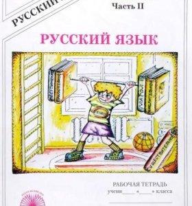 Русский язык 6 класс. Рабочая тетрадь. Богданова Г