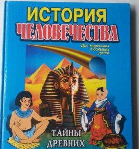 Книга для детей./познавательная литература./
