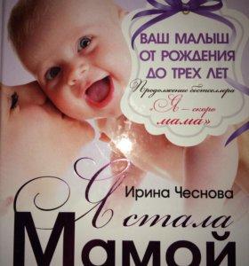 Книга для мам