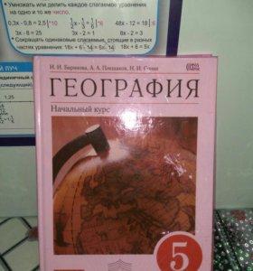 Учебник географии 5 класс