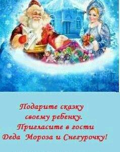 Поздравление Деда Мороза и Снегурочки у вас дома