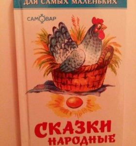 """Новая детская книга """"Народные Сказки"""""""
