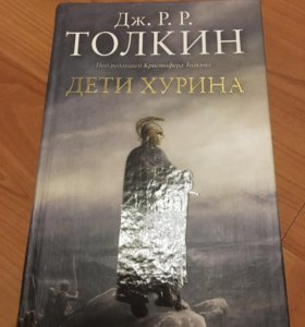 Дети Хурина. Д.Р.Р.Толкин