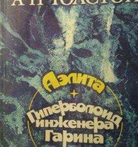 А.Н.Толстой Аэлита Гиперболоид инженера Гарина