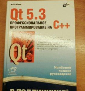 Qt Программирование на C++