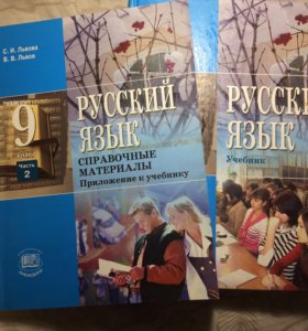 Учебники по русскому языку с 7, 8, 9 класс Львова
