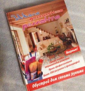 Книга о ремонте квартиры