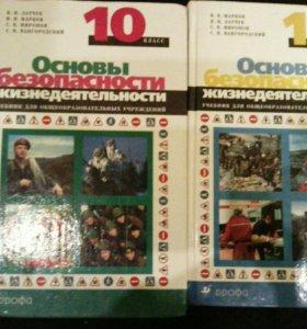 Два учебника по ОБЖ за 10 и 11 класс.