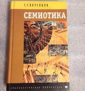 """Книга """"семиотика """"!"""