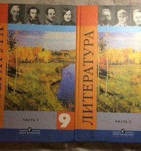 Учебник по литературе в 2х частях Коровина