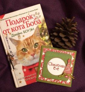 Добрейшая книга «Подарок от кота Боба»