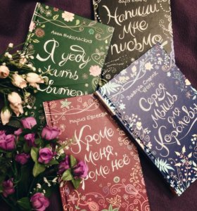 Очень хорошие книги для девочек подростков