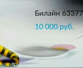 Билайн 633770