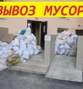 Вывоз мусора до 700кг