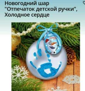 """Новогодний шар""""Отпечаток детской ручки""""10*10*10 см"""