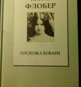 Г.Флобер Госпожа Бовари
