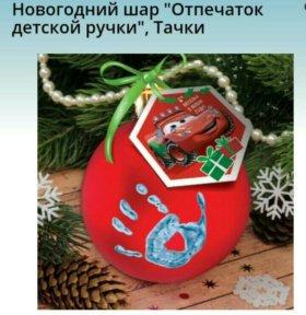 """Новогодний шар""""Отпечаток детской ручки"""" 10*10*10 с"""
