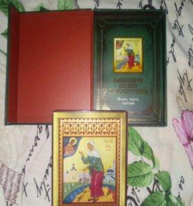 Набор книга и икона