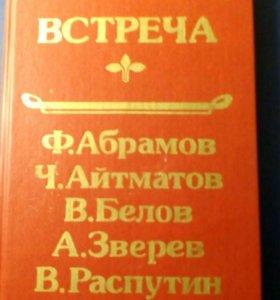 Встреча Ф.Абрамов,Ч.Айтматов,В.Белов