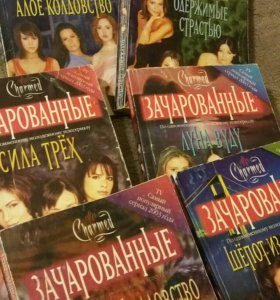 6 книг зачарованные