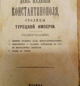 Антиквариат. Книга 1885 г.