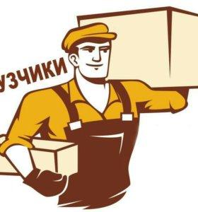 Грузчики,разнорабочие,вывоз и вынос строительного