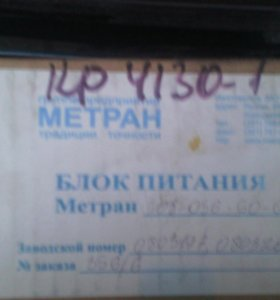 Блок питания Метран 608