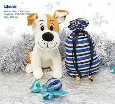 Новогодний подарок Щенок 200 г