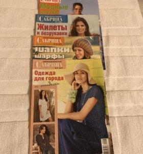 Журналы Сабина ( спец. Выпуск)