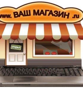 Готовый интернет магазин