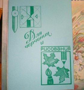 Бумага для рисования и черчения