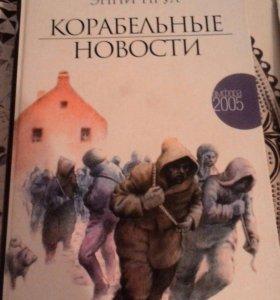 Книга Корабельные Новости Э.Прул