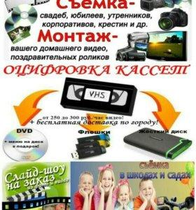 Фото и видео съёмка,оцифровка кассет, монтаж видео