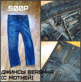 мужские джинсы БЕРШКА