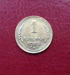 Монета СССР 1 копейка 1949 г