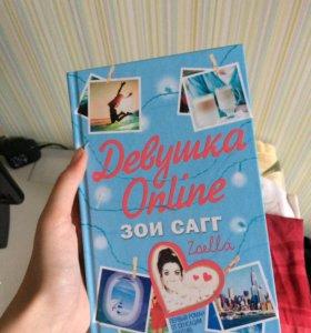 Книга «Девушка онлайн»