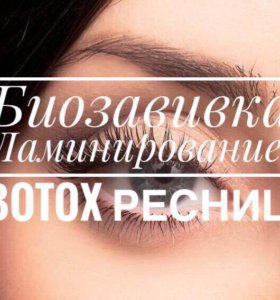 Ламинирование Botox ресниц