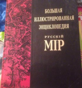 Книга . Энциклопедия.