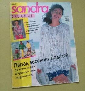Журнал,,Сабрина,,