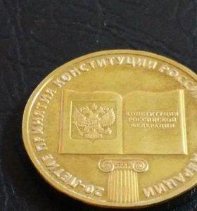 10 рублёвые гвс