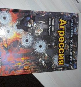 "Книга ""Агрессия"". Роберт Бэрон, Дебора Ричардсон."