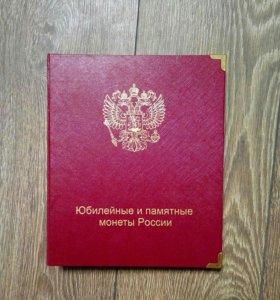 Юбилейные и памятные монеты России в альбоме