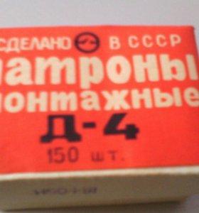 Монтажные Д-4