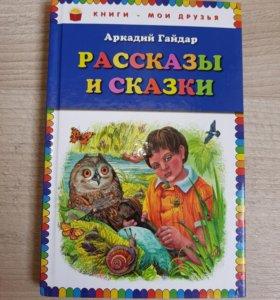 ✔Рассказы и сказки Гайдар А.П.