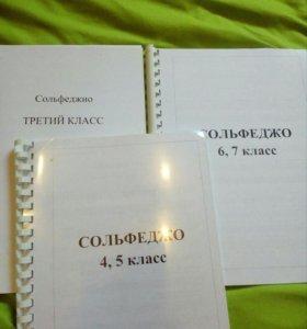 Учебники по сольфеджио