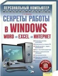 Книга. Секреты работы в WINDOWS, WORD, EXCEL и т.д