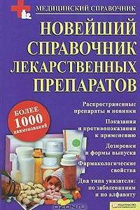Новый справочник лекарственных препаратов