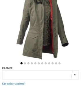 Куртка парка 44 размер
